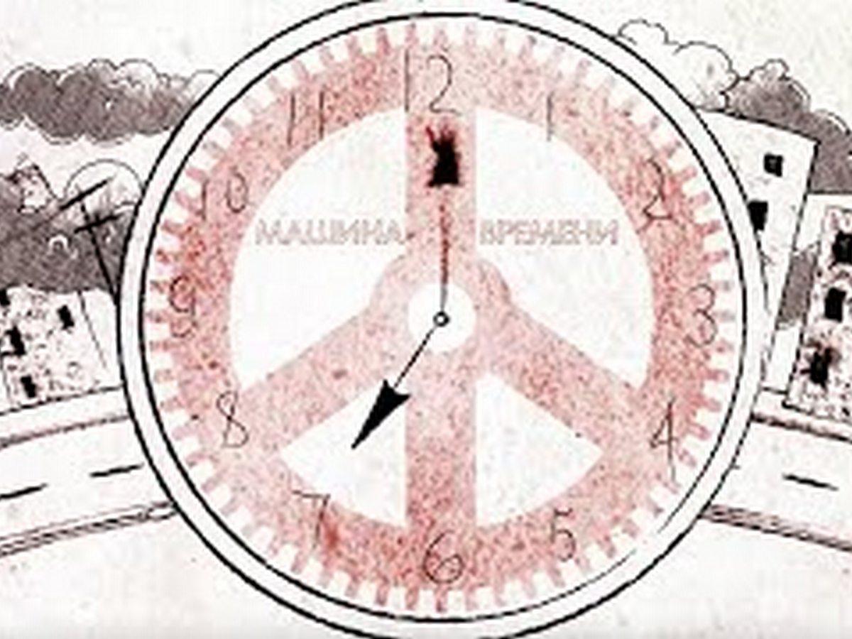 Новый клип «Машины времени» собрал больше 30 тысяч просмотров