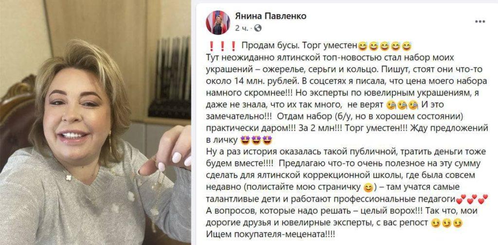 Мэр Ялты оскандалилась, продавая украшения стоимостью 20 млн рублей