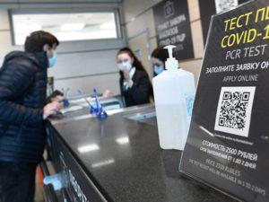 россияне из-за границы тест на коронавирус