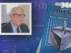 В Москве тело автора учебников по математике