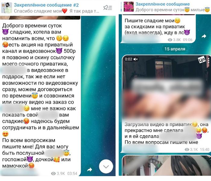 В Омской области жена депутата снимала порно со школьницами (ФОТО)