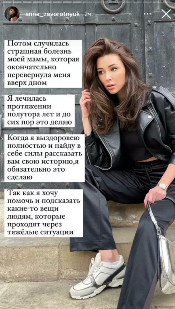 «Плакать хочется»: дочь Заворотнюк отреагировала на слухи о возвращении ее рака