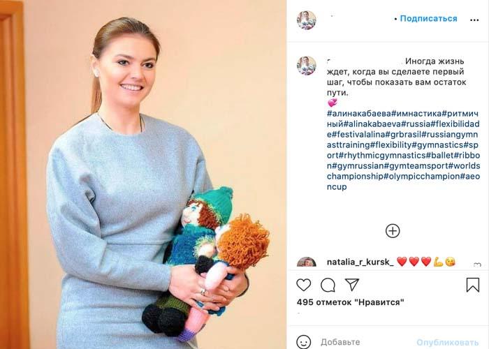 Фото располневшей Алины Кабаевой с детскими игрушками появилось в Сети (ФОТО)