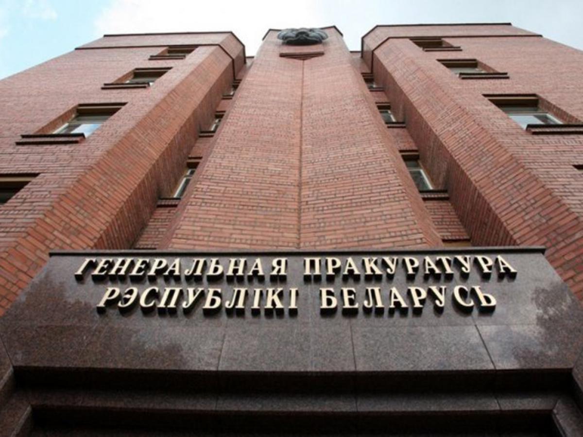 Генпрокуратура Белоруссия