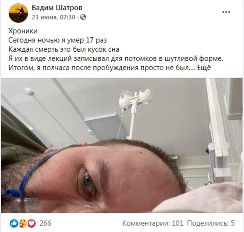 Вадим Шатров