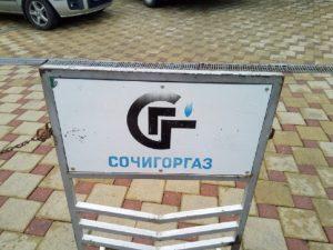 «Ковид заходи»: жителям Сочи на входе в здание Горгаза выдают чужие штаны