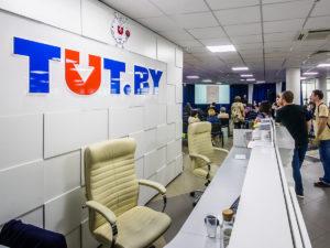 Офис Tut.by