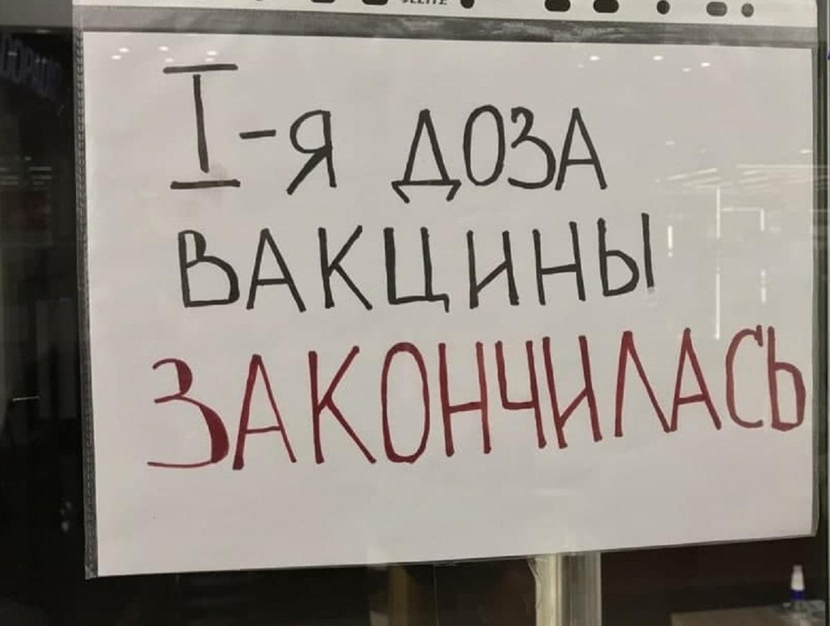 В российских регионах заканчивается вакцина от COVID-19: в Кремле объяснили дефицит