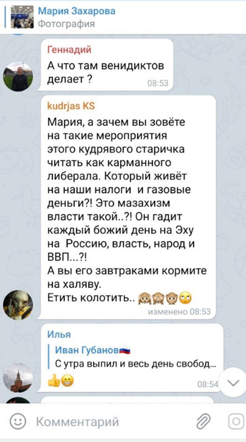 Комментарии к Захаровой