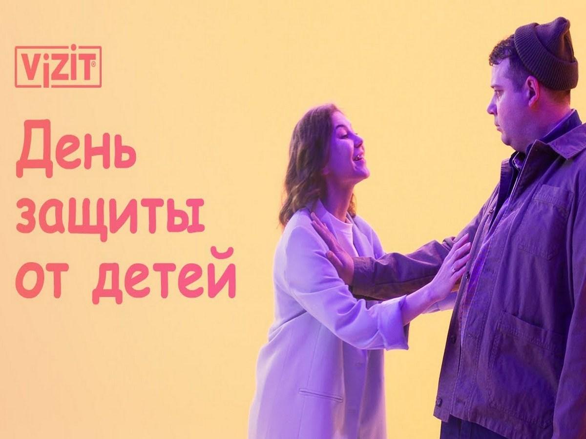 В День защиты детей Vizit обнародовал песню о плюсах бездетной жизни