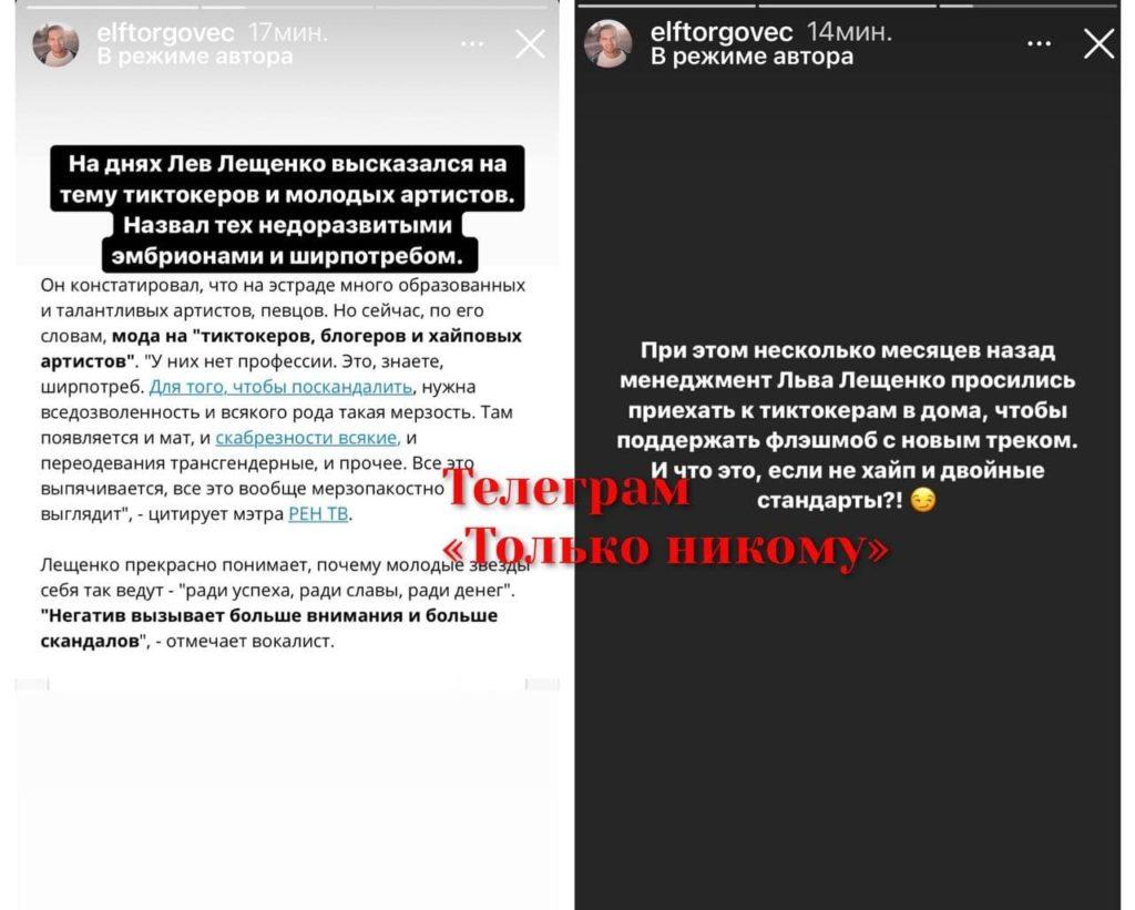 «Недоразвитые эмбрионы»: Лев Лещенко обрушился с критикой на тиктокеров