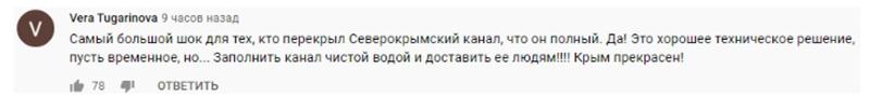 Комментарии Северо-Крымский канал