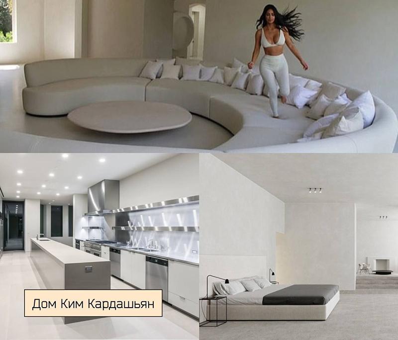Дом Ким Кардашьян