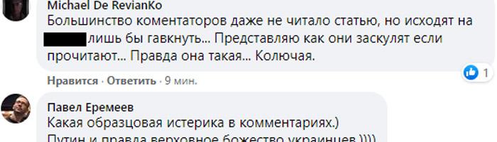 Зеленский и команда отреагировали на статью Путина об Украине (ФОТО)