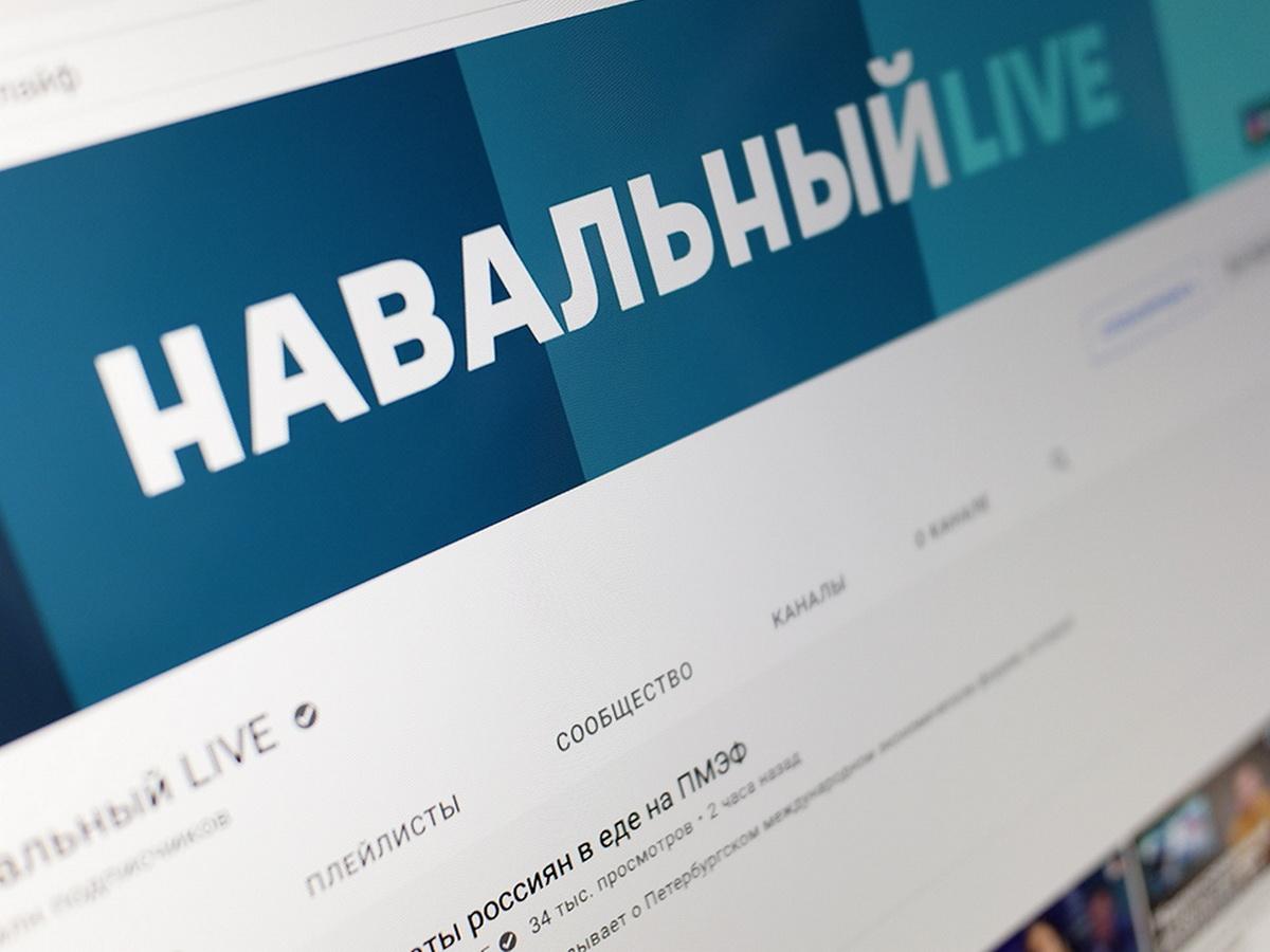 Навальный-live