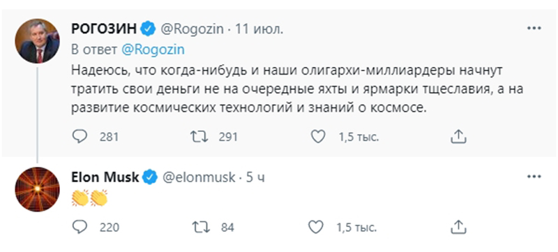 Рогозин Маск