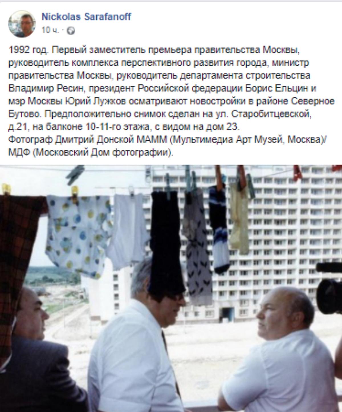 Фото Ельцина и Лужкова на фоне трусов обсуждают в Сети (ФОТО)
