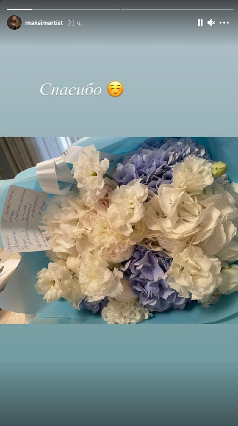 Цветы Максим