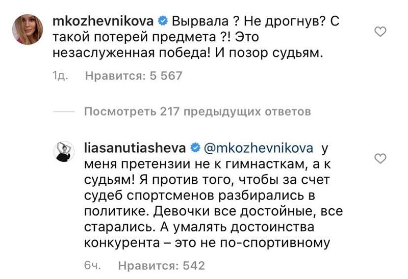 Кожевникова комментарий