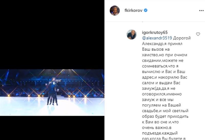 Игорь Крутой комментарий