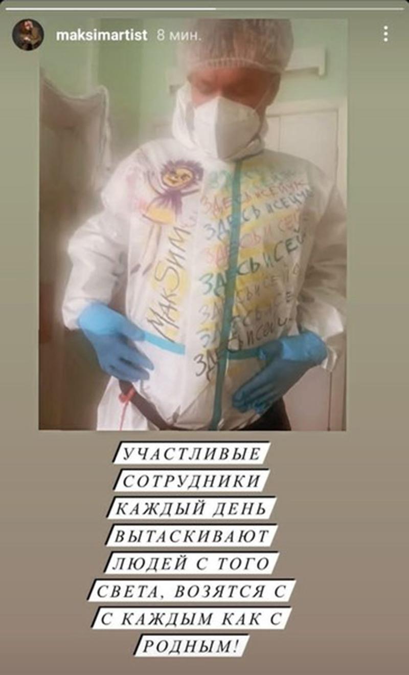 Волонтер в больнице у Максим