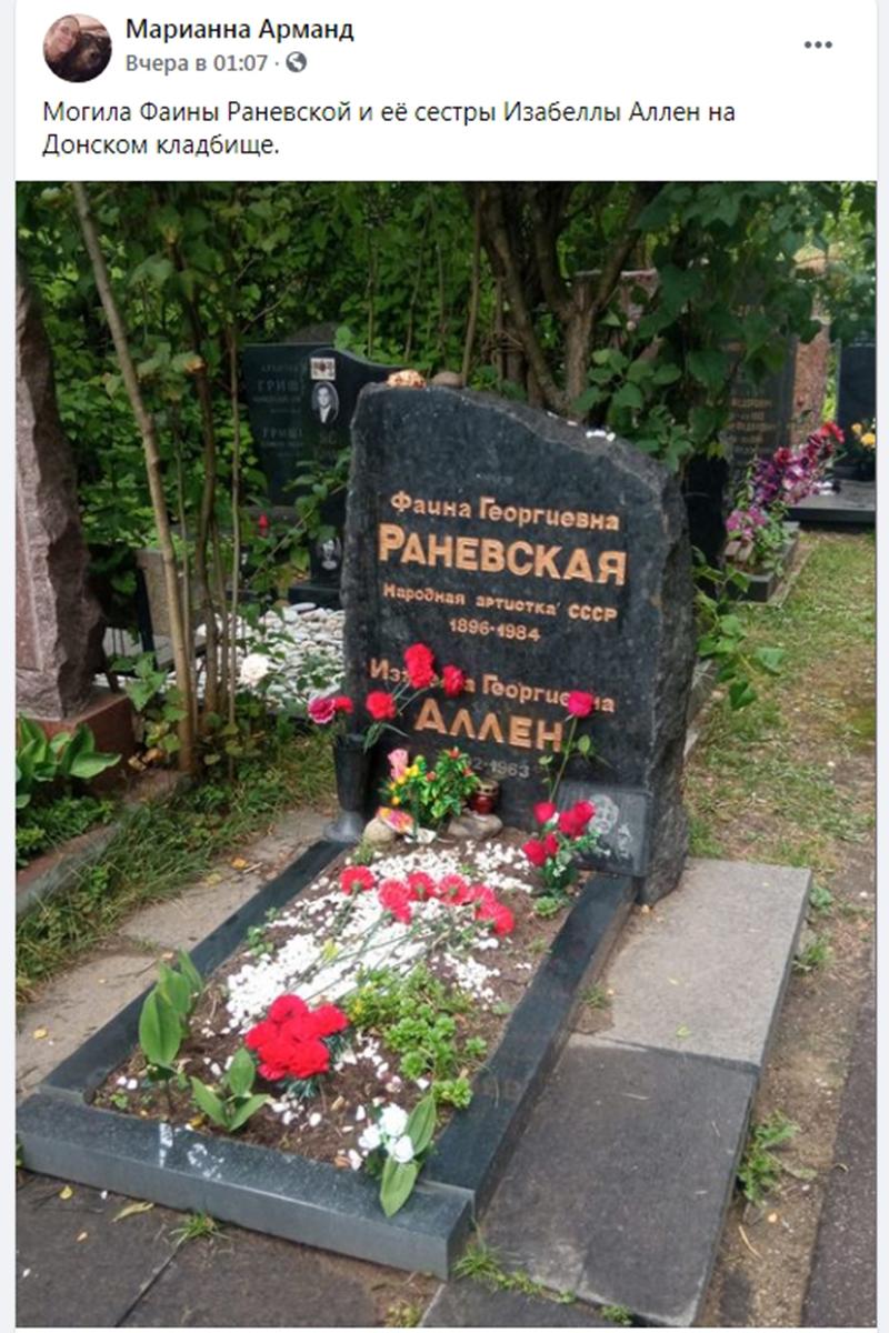 Могила Фаины Раневской