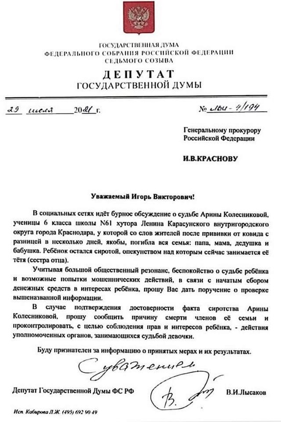 Роспотребнадзор проверит сообщение о гибели на Кубани семьи Колесниковых после прививки от COVID-19 (ФОТО)