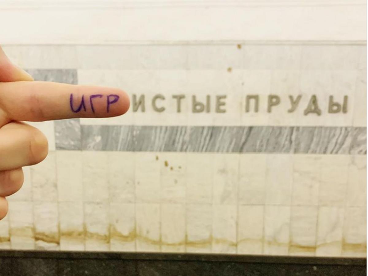 """""""Игристые пруды"""": москвич позабавил Сеть, придумывая названия станциям метро"""