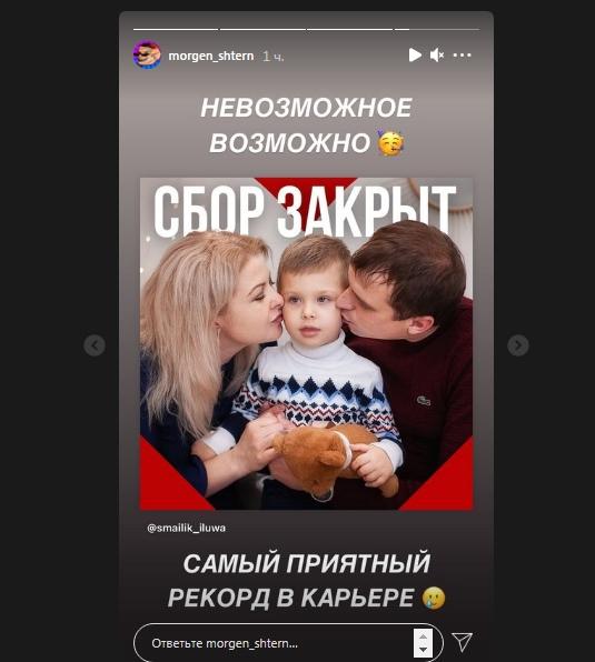 Моргенштерн помог закрыть счет на 168 млн рублей для лечения мальчика со СМА (ФОТО)