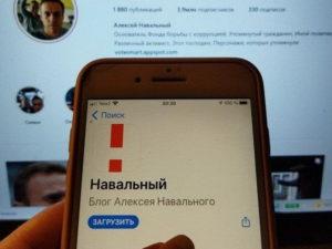 Приложение Навальный