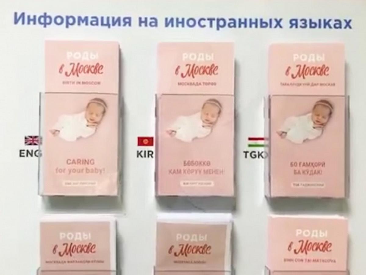 Мигранты роды в Москве