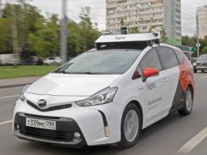 Яндекс без пилота такси
