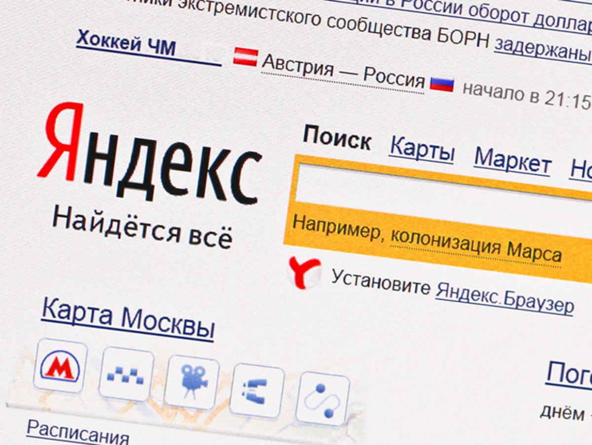 Яндекс удалил Умное голосование из поисковой выдачи