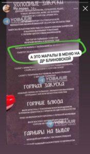 меню Блиновской