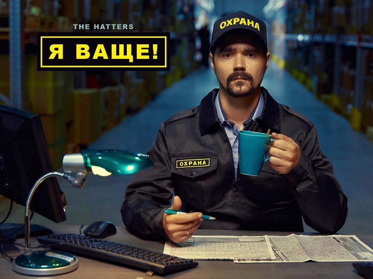 «Я ваще!»: солист Hatters стал охранником гипермаркета