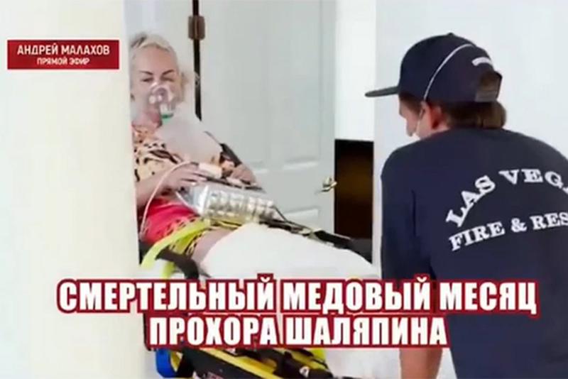 Татьяна Дэвис в больнице