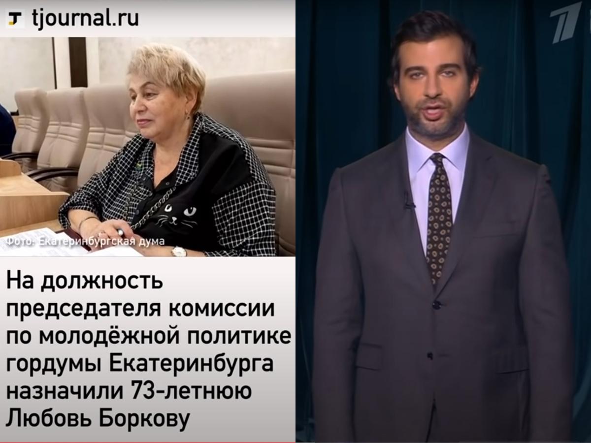 Ургант Боркова
