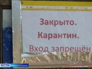 Карантин в Севастополе