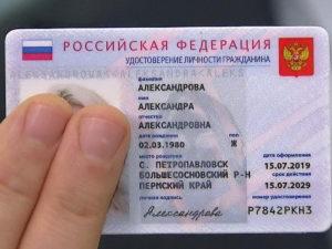цифровой паспорт