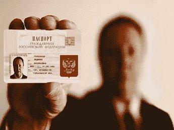 Представлен проект нового электронного удостоверение личности