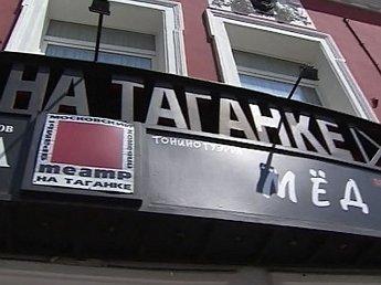 В Москве подрались артисты Театра на Таганке