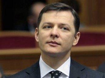 Ляшко предложил ЕС и США списать Украине 140 миллиардов гривен долга