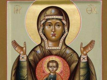 10 декабря отмечается праздник Знамение