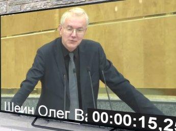Депутат Шеин напомнил прогнозы правительства РФ 10-летней давности и вызвал бурю в Рунете