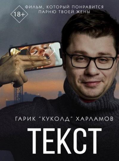Секс Сцена – Измены (2020)