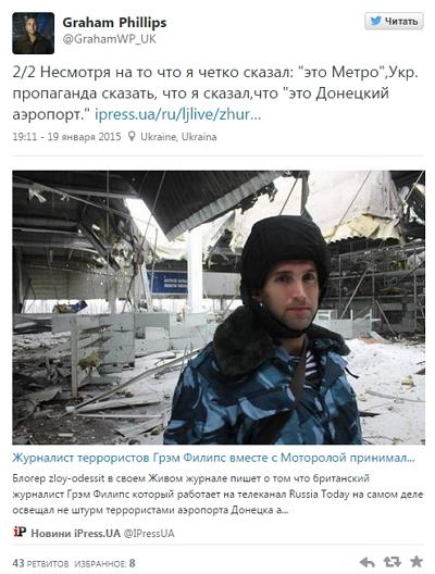 Украинские СМИ обвинили журналиста Грэма Филлипса в фальсификации