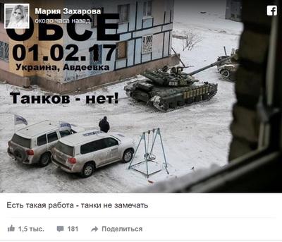 ОБСЕ зафиксировала использование минометов итанков врайоне Авдеевки