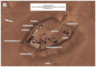 МинобороныРФ показало фотографии техники спецназа США врайонах дислокации ИГИЛ