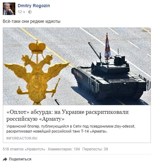 «Оплот» абсурда: вгосударстве Украина раскритиковали российскую «Армату»