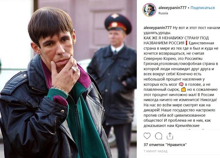 Артист Панин объявил, что ненавидит РФ. «Грязная, уголовная, гомофобная страна»